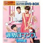 運勢ロマンス スペシャルプライス版コンパクトDVD-BOX2 (期間限定) 【DVD】