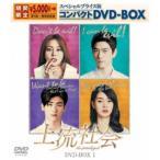 上流社会 スペシャルプライス版コンパクトDVD-BOX1 (期間限定) 【DVD】