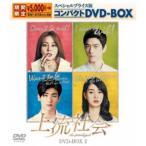 上流社会 スペシャルプライス版コンパクトDVD-BOX2 (期間限定) 【DVD】