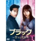ブラック〜恋する死神〜 DVD-BOX1 【DVD】