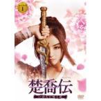 楚喬伝 いばらに咲く花 DVD-BOX1 【DVD】