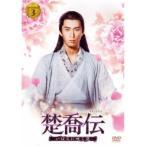 楚喬伝 いばらに咲く花 DVD-BOX3 【DVD】