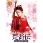 楚喬伝 いばらに咲く花 DVD-BOX4 【DVD】