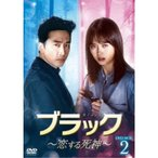 ブラック〜恋する死神〜 DVD-BOX2 【DVD】