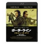 ボーダーライン ソルジャーズ デイ  Blu-ray