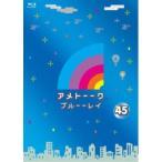 アメトーーク  ブルーーレイ45  特典なし   Blu-ray