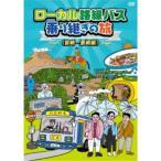 ローカル路線バス乗り継ぎの旅 宮崎 長崎編  DVD