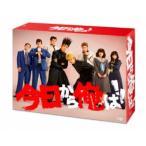 今日から俺は!! DVD-BOX 【DVD】