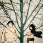 吉田山田/桜咲け《火ノ丸盤》 【CD】