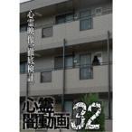 心霊闇動画32  DVD