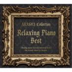 (ヒーリング)/リラクシング・ピアノ・ベスト〜嵐コレクション 【CD】