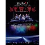 和楽器バンド 大新年会2019さいたまスーパーアリーナ2days  竜宮ノ扉  DVD  通常盤