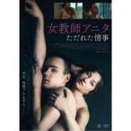 女教師アニタ  ただれた情事  DVD