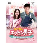 私の彼はエプロン男子〜Dear My Housekeeper〜 DVD-SET1 【DVD】