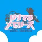 TVアニメ ぱすてるメモリーズ  オリジナル サウンドトラック