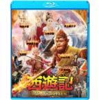 西遊記 女人国の戦い 【Blu-ray】