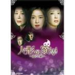 人形の家〜偽りの絆〜DVD-BOX1 【DVD】