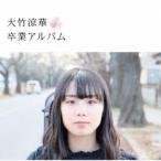 大竹涼華/卒業アルバム 【CD】