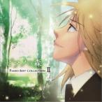 (���饷�å�)���ԥ��Το� PIANO BEST COLLECTION II ��CD��