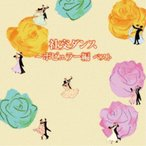 社交ダンス ポピュラー編 ベスト CD KICW-6305