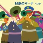 日本のマーチ ベスト CD KICW-6338