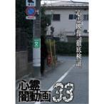心霊闇動画33  DVD