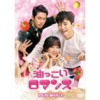 ≪初回仕様!≫ 油っこいロマンス DVD-BOX1 【DVD】