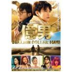 億男 【DVD】
