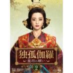 独孤伽羅 皇后の願い  DVD-BOX2