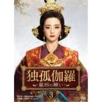 独孤伽羅 皇后の願い  DVD-BOX3
