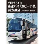 千葉中央バス 高速バス 「カピーナ号」 前方展望 JR千葉駅 ⇒ 亀田病院 【DVD】