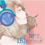 (V.A.)/君に聞かせたい15のラブソング 【CD】