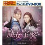 魔女宝鑑〜ホジュン、若き日の恋〜 スペシャルプライス版コンパクトDVD-BOX1 (期間限定) 【DVD】
