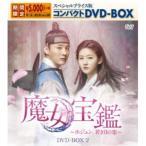 魔女宝鑑〜ホジュン、若き日の恋〜 スペシャルプライス版コンパクトDVD-BOX2 (期間限定) 【DVD】