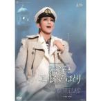 Once upon a time in Takarazuka『霧深きエルベのほとり』 スーパー・レビュー『ESTRELLAS 〜星たち〜』 【DVD】