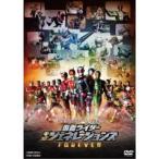 平成仮面ライダー20作記念 仮面ライダー平成ジェネレーションズFOREVER  DVD
