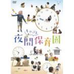 夜間もやってる保育園 【DVD】
