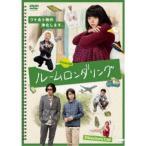 ドラマ ルームロンダリング ディレクターズカット版 DVD-BOX 【DVD】