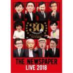 ザ・ニュースペーパー LIVE 2018 【DVD】