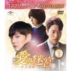 愛の迷宮-トンネル- BOX2 <コンプリート・シンプルDVD-BOX> (期間限定) 【DVD】