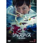 ジャスティス -検法男女- DVD-BOX2 【DVD】