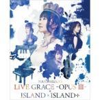 水樹奈々/NANA MIZUKI LIVE GRACE-OPUS III-×ISLAND×ISLAND+ 【Blu-ray】画像