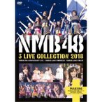 NMB48/NMB48 3 LIVE COLLECTION 2018 【DVD】画像