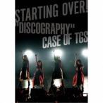 東京女子流/STARTING OVER! DISCOGRAPHY CASE OF TGS 【CD+DVD】