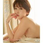 忍野さら/Romance 【Blu-ray】