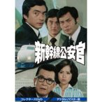 新幹線公安官 コレクターズDVD DVD DSZS-10105