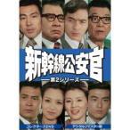 新幹線公安官 第2シリーズ コレクターズDVD  デジタルリマスター版