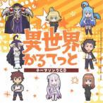 (アニメーション)/TVアニメ「異世界かるてっと」テーマソングCD 【CD】