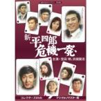昭和の名作ライブラリー  第48集 新 平四郎危機一発 コレクターズDVD   デジタルリマスター版
