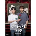 マジック学校 【DVD】